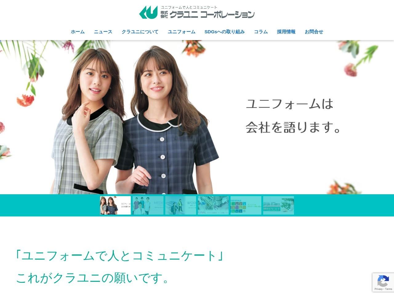 株式会社クラユニコーポレーション四日市支店