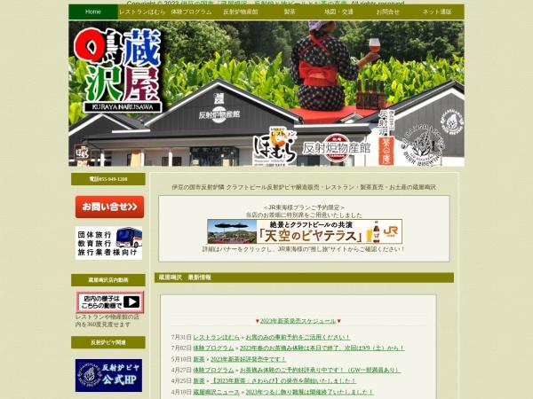 http://www.kuraya-narusawa.co.jp
