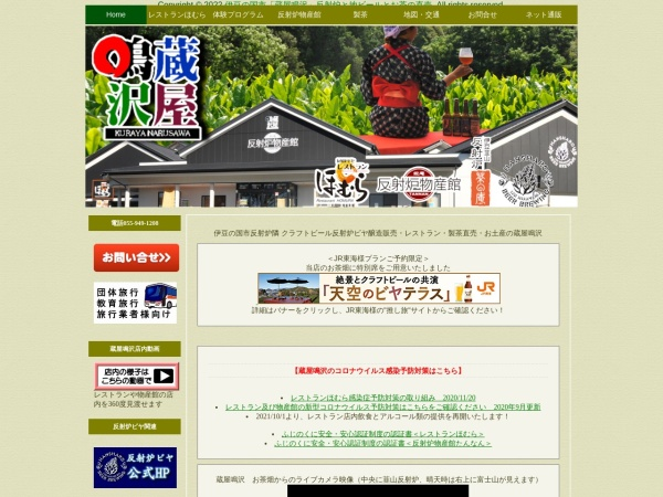 Screenshot of www.kuraya-narusawa.co.jp