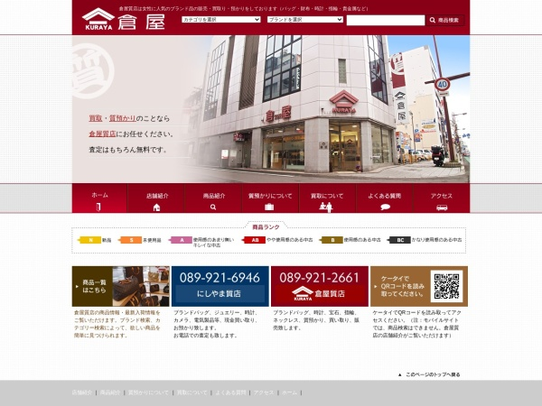 Screenshot of www.kuraya7.jp