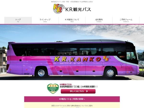 Screenshot of www.kurebe.co.jp