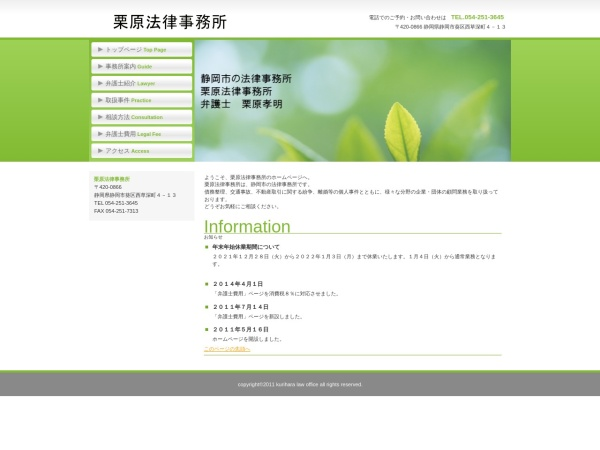 http://www.kurihara-law.jp/