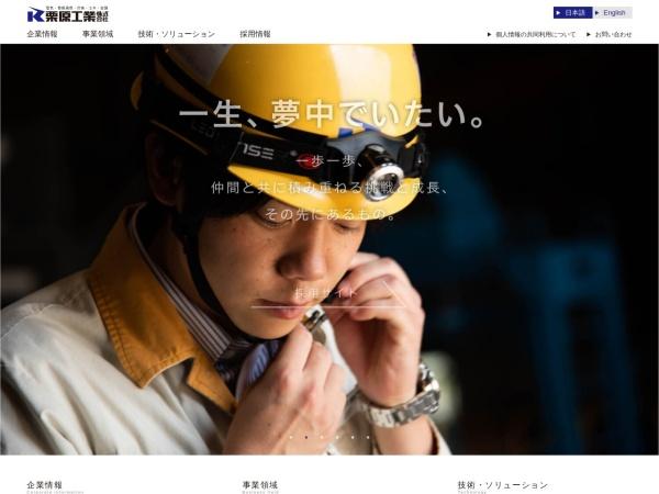 Screenshot of www.kurihara.co.jp