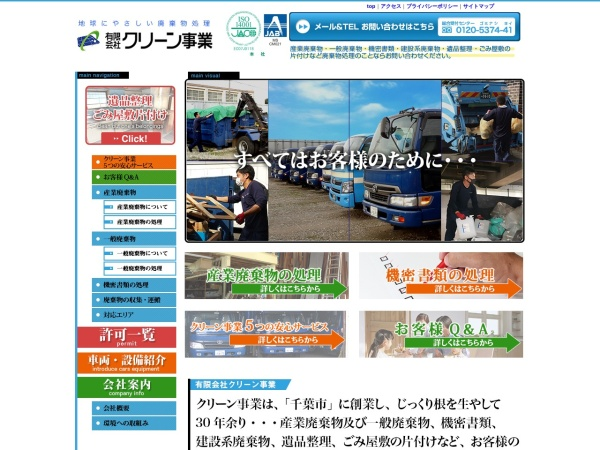 Screenshot of www.kurinjigyou.co.jp
