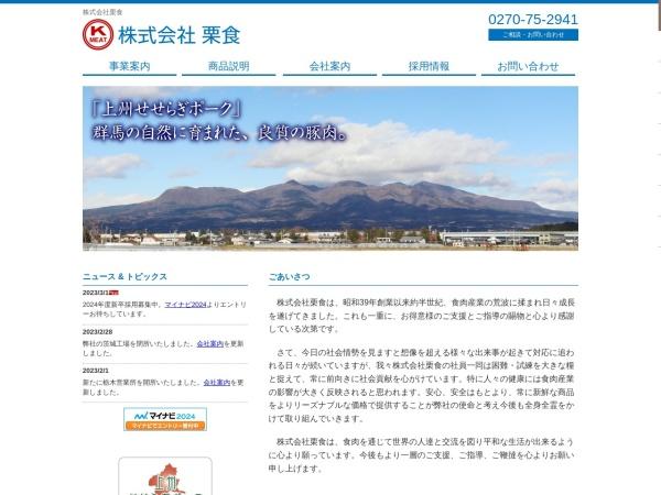 Screenshot of www.kurishoku.jp