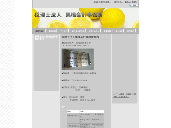 Screenshot of www.kurize.or.jp