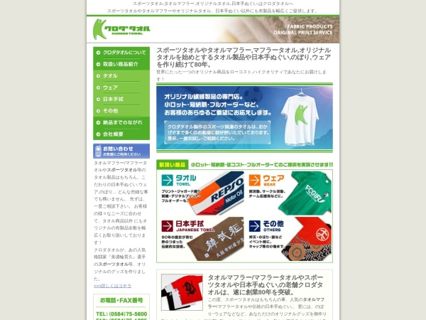 Screenshot of www.kuro-towel.com