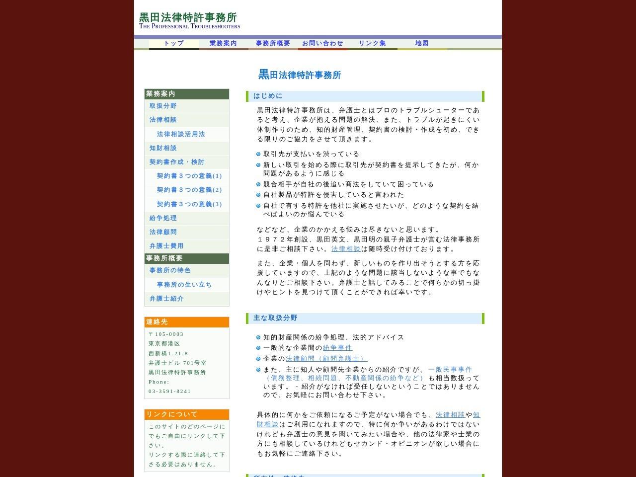 黒田法律特許事務所