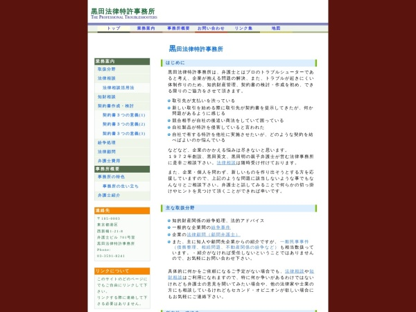 Screenshot of www.kurodalaw.jp