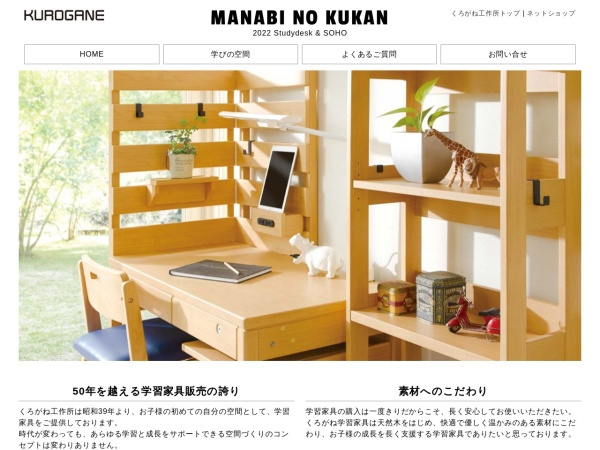 http://www.kurogane-kks.co.jp/home/home_index.htm
