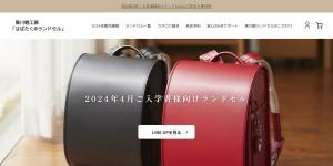 http://www.kurokawa-kaban.com/randoseru/