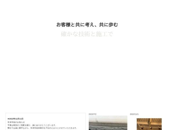 Screenshot of www.kurokawa-kensetsu.com