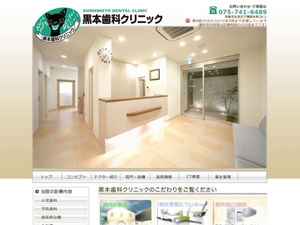 http://www.kuromoto-shika.com