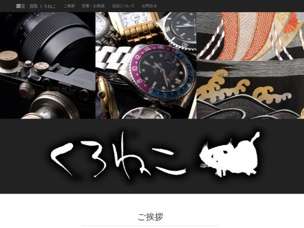 Screenshot of www.kuroneko-ikoma.com