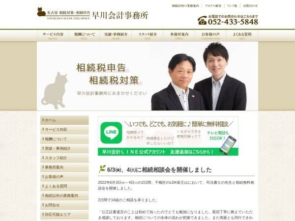 http://www.kuroneko-kaikei.jp