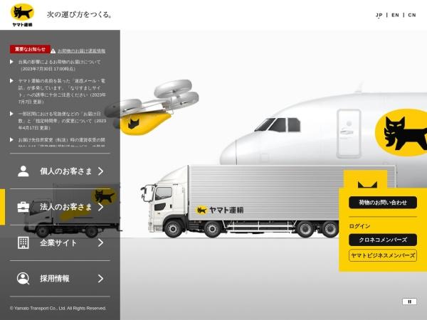 Screenshot of www.kuronekoyamato.co.jp