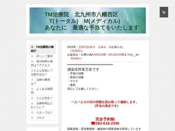 Screenshot of www.kurosakishinkyuseikotuin.jp