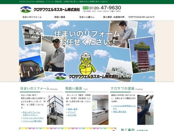 http://www.kurosawa-group.com