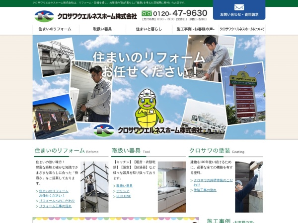 Screenshot of www.kurosawa-group.com