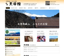 Screenshot of www.kurosawakan.com