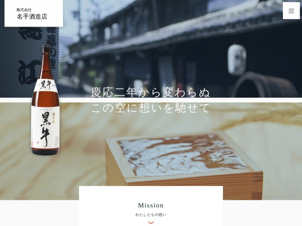 Screenshot of www.kuroushi.com
