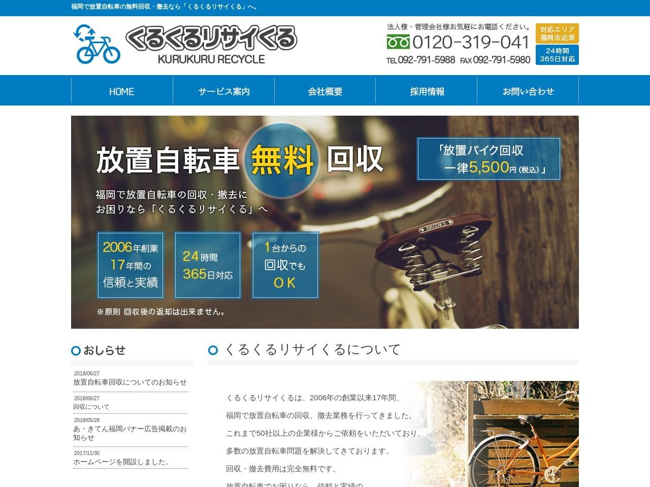 福岡 放置自転車の無料回収・撤去|くるくるリサイくる