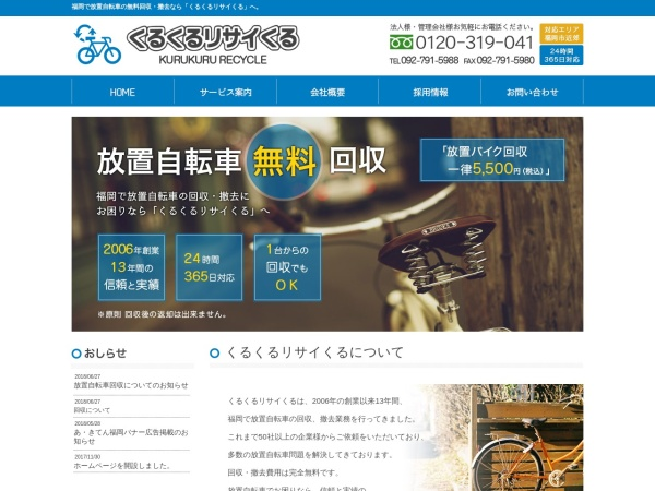 Screenshot of www.kurukururecycle.com