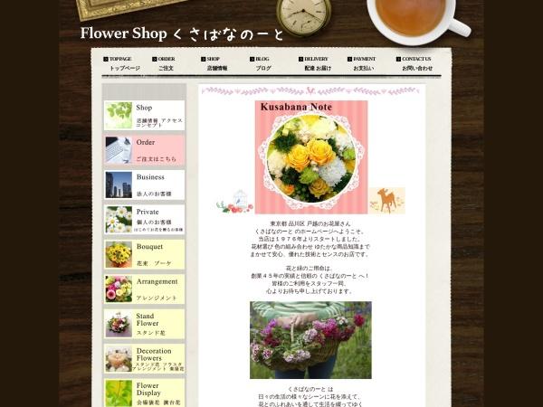 Screenshot of www.kusabana.com
