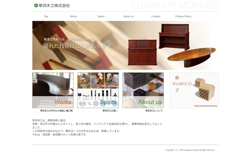 Screenshot of www.kusakari.jp