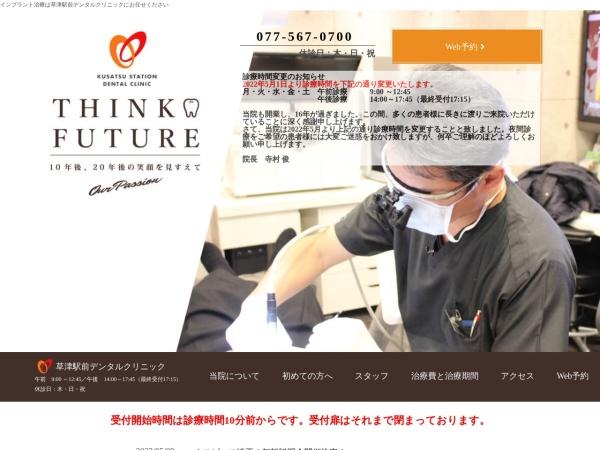 http://www.kusatsu-dc.com