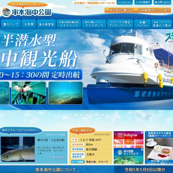 Screenshot of www.kushimoto.co.jp