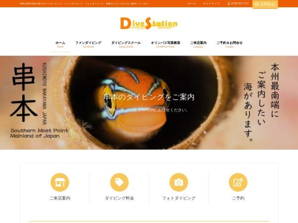 http://www.kushimoto.com