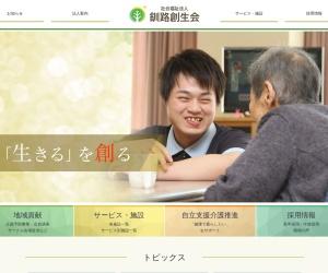 社会福祉法人 釧路創生会 様