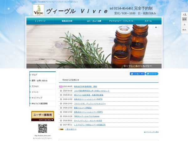 http://www.kushiro-vivre.com