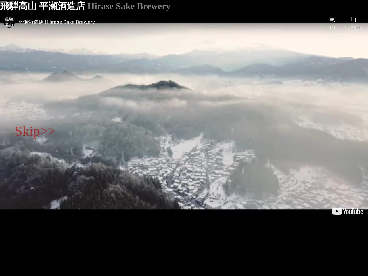 日本酒蔵元 飛騨高山「久寿玉」平瀬酒造店
