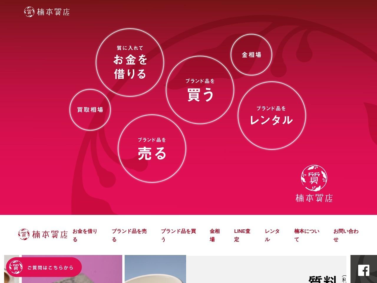 楠本質店|バッグ・財布・時計・貴金属などブランド品の高価買取・販売・キャッシング