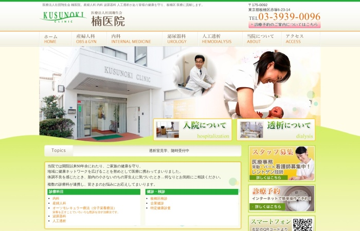 Screenshot of www.kusunoki-clinic.jp