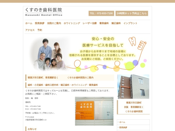 Screenshot of www.kusunoki-dental.com