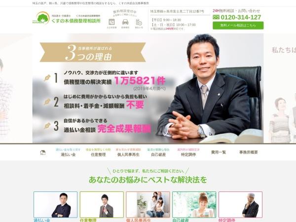 Screenshot of www.kusunoki-law.com