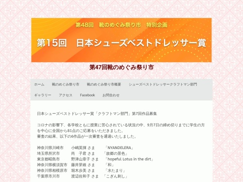 Screenshot of www.kutsumatsuri.com