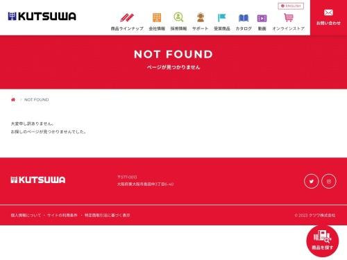 Screenshot of www.kutsuwa.co.jp