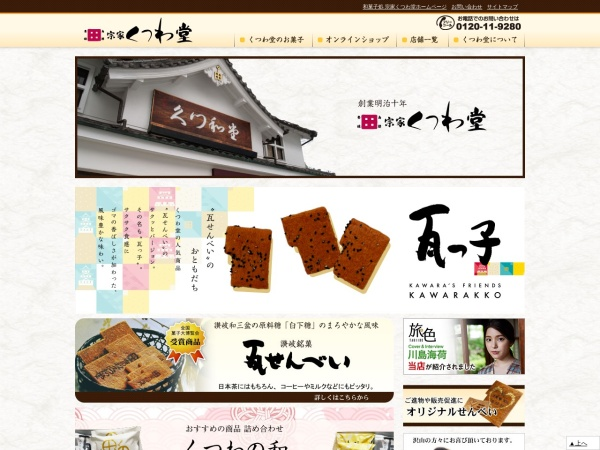 Screenshot of www.kutsuwado.co.jp