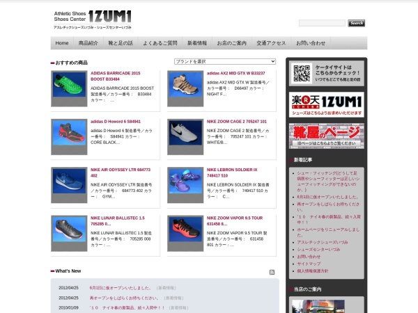 Screenshot of www.kutsuya.biz