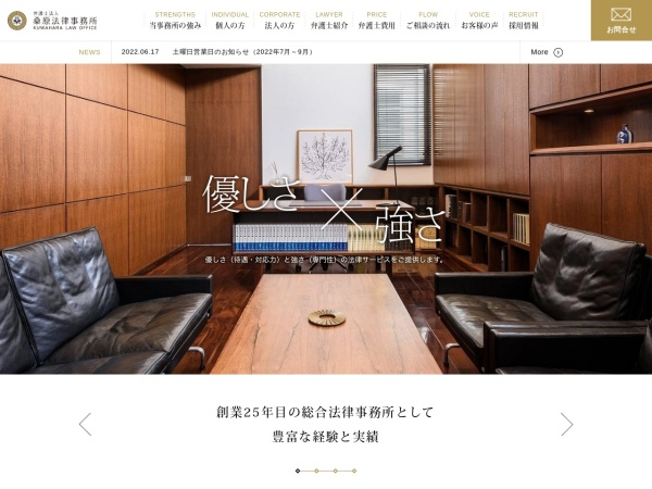 Screenshot of www.kuwahara-law.com