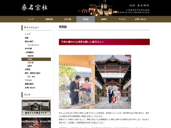 Screenshot of www.kuwanasousha.org