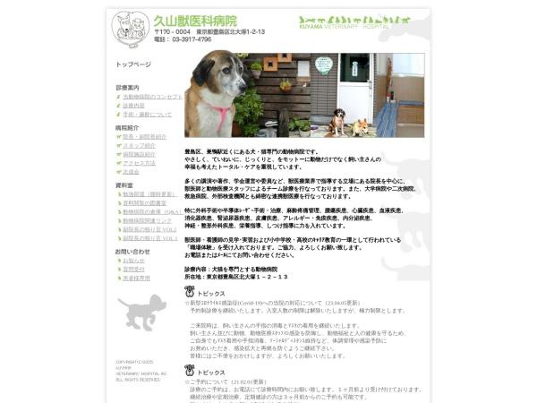 Screenshot of www.kuyama-vet.com
