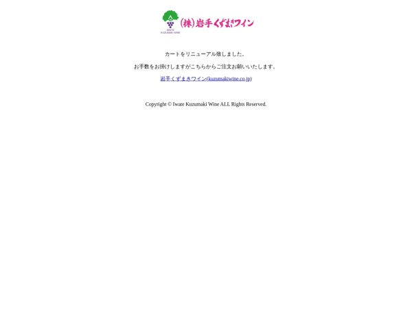 Screenshot of www.kuzumakiwine.com
