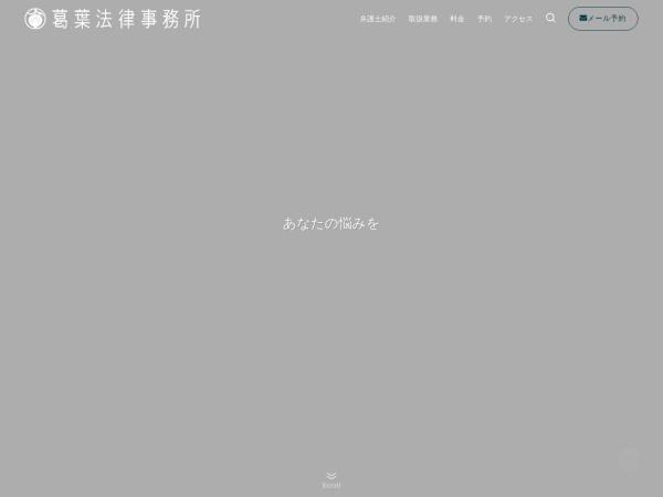 Screenshot of www.kuzunoha-law.jp