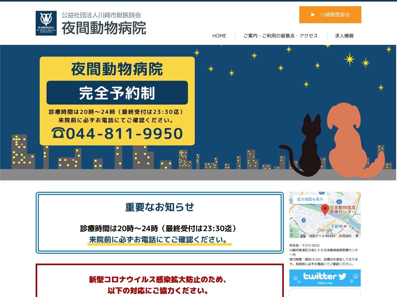 公益社団法人川崎市獣医師会夜間動物救急センター
