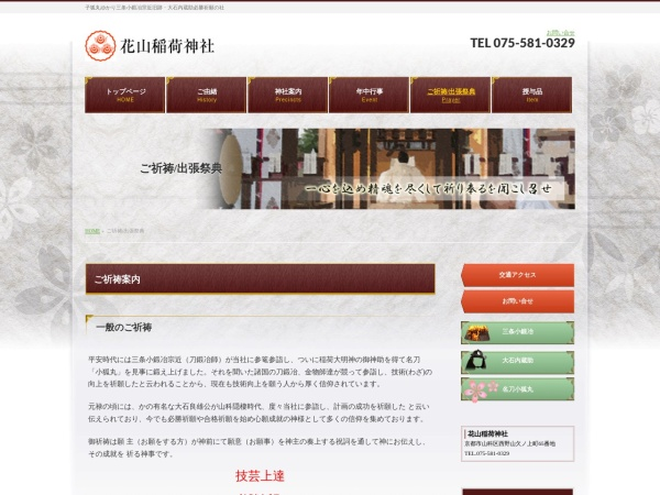 Screenshot of www.kwazan-inari.jp